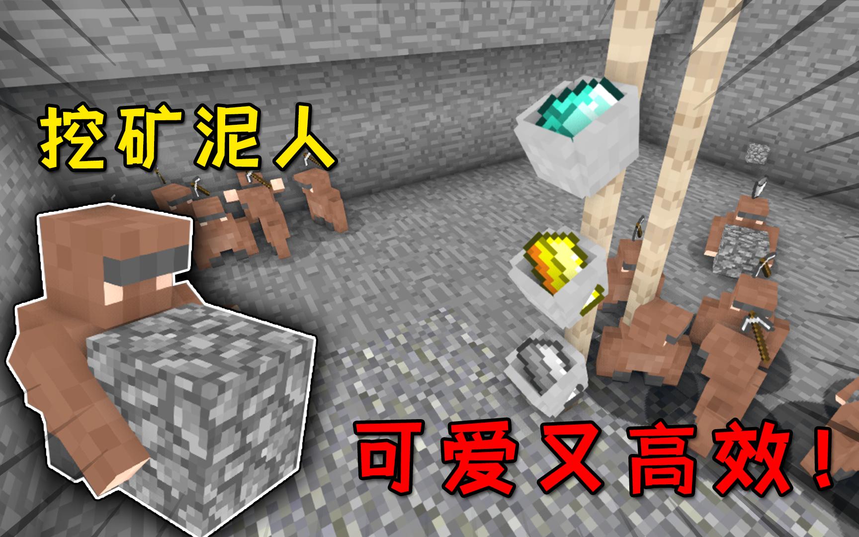 我的世界:用粘土捏成可爱小人,还可以帮玩家挖矿?效率超高!