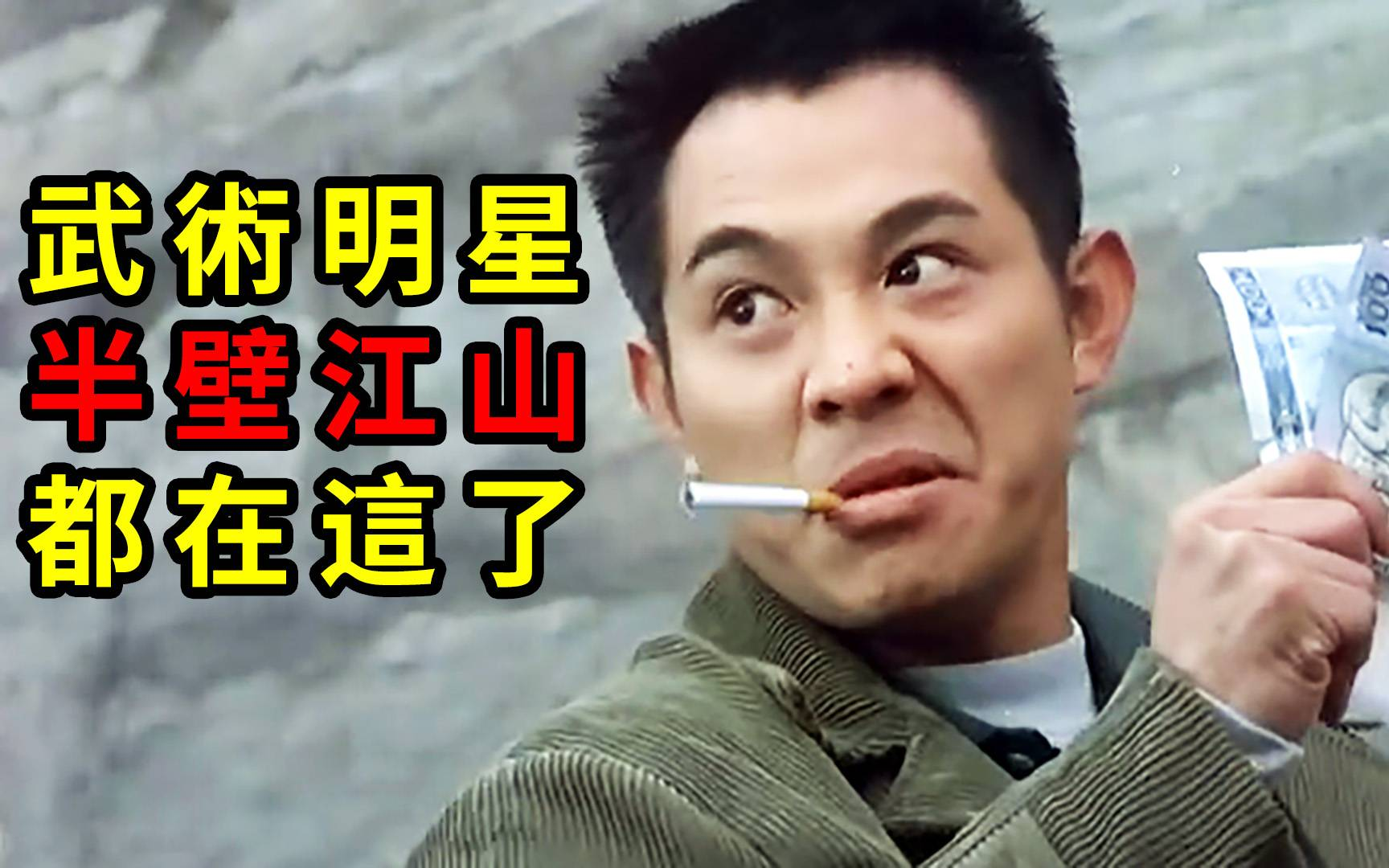 一部电影,集结了华语武术明星的半壁江山。李连杰,梅艳芳主演