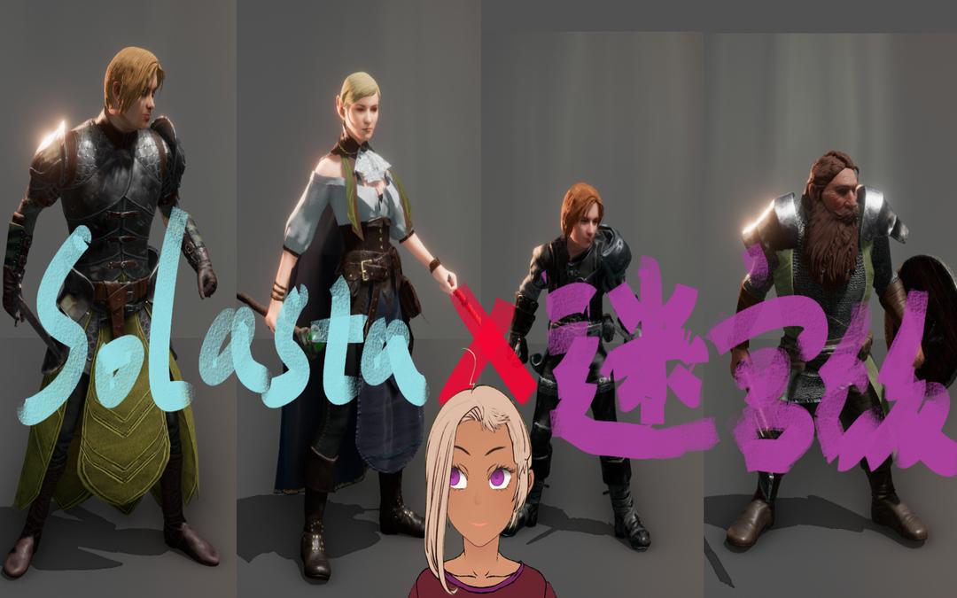 【Solasta】迷宫饭小队今天成立啦!