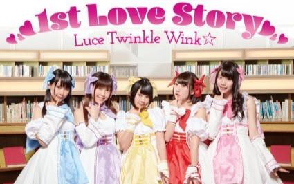 【MV】《1st Love Story》Luce Twinkle Wink『线上的老婆不可能是女生』