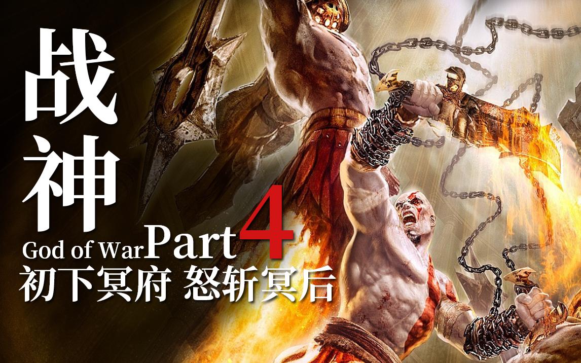 【达奇】他背负诅咒历经磨难 却沦为众神的工具 《战神》系列剧情详解 第四期