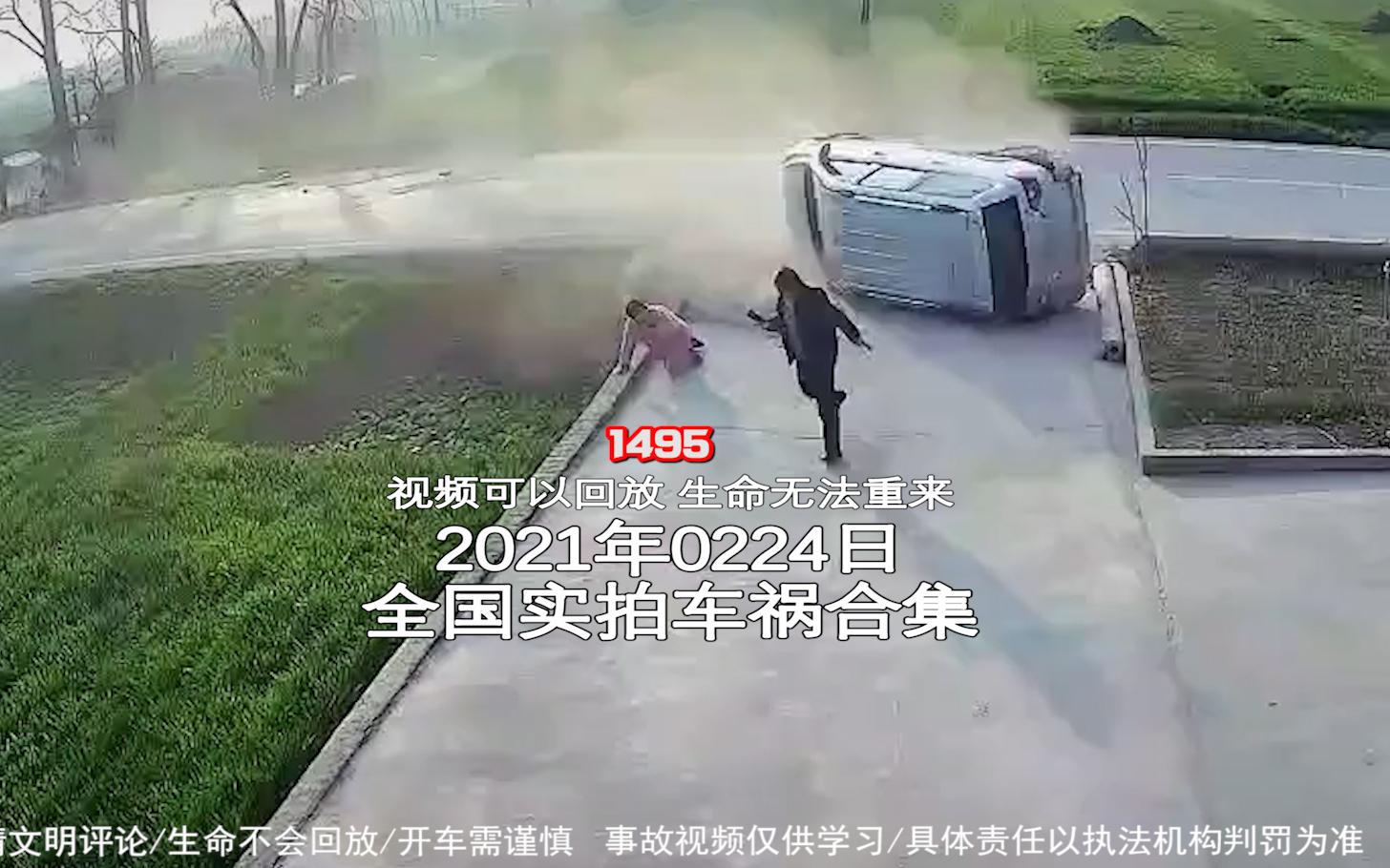 1495期:小车撞飞变道摩托车后又遭对向大车迎面撞击【20210224全国车祸合集】
