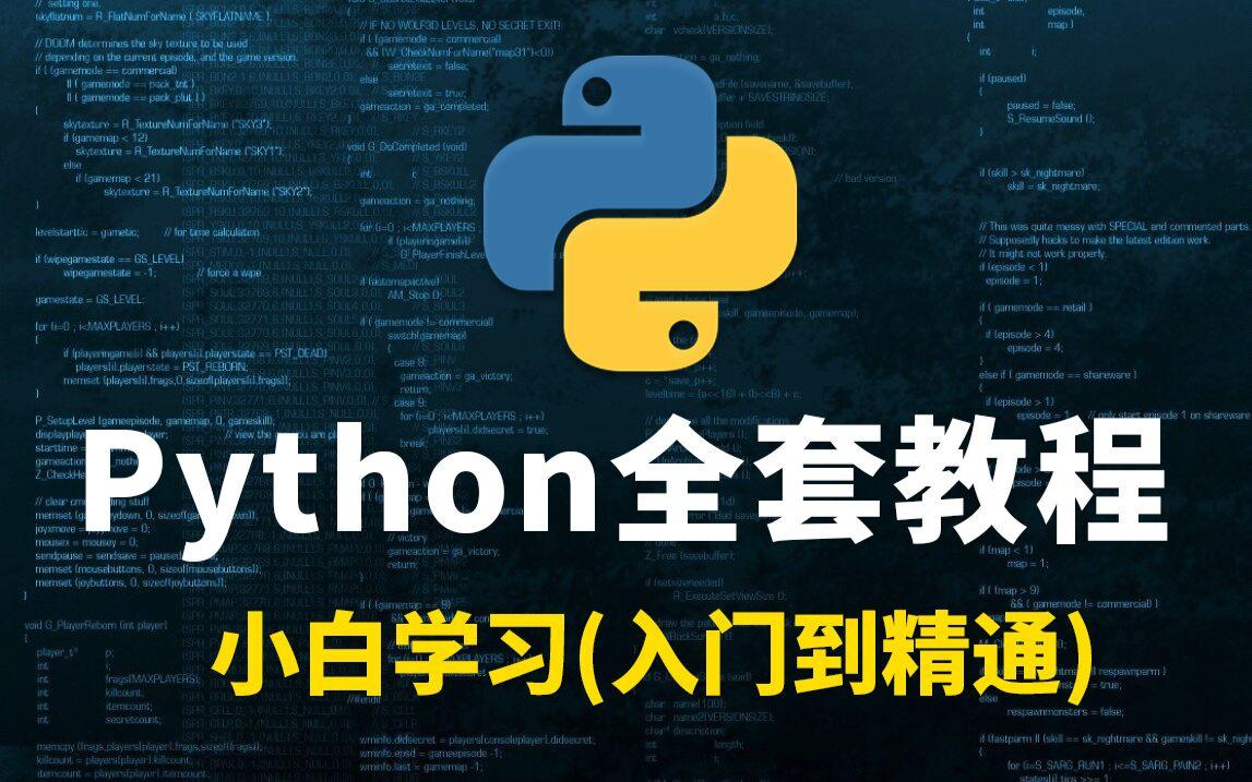 花了2万多买的Python教程全套,现在分享给大家,从入门到精通(Python全栈开发)