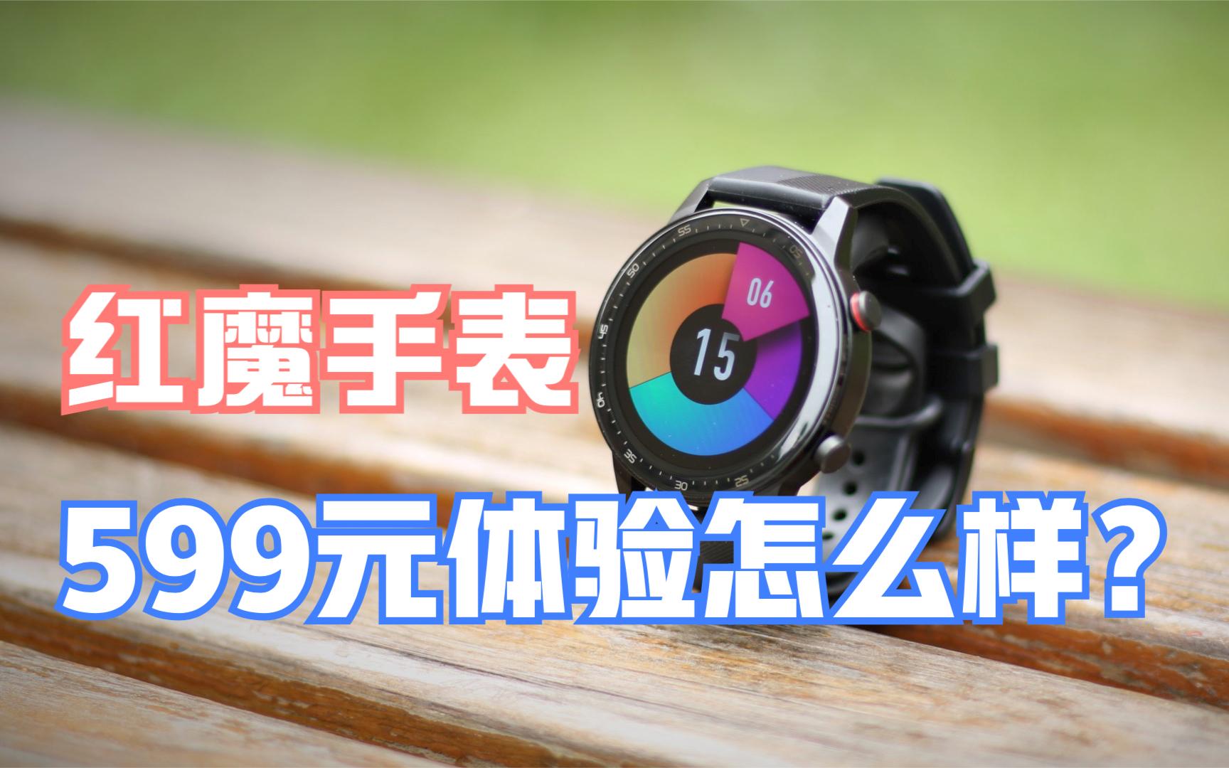 游戏手机也出手表?红魔手表体验,599是真的便宜【新评科技】