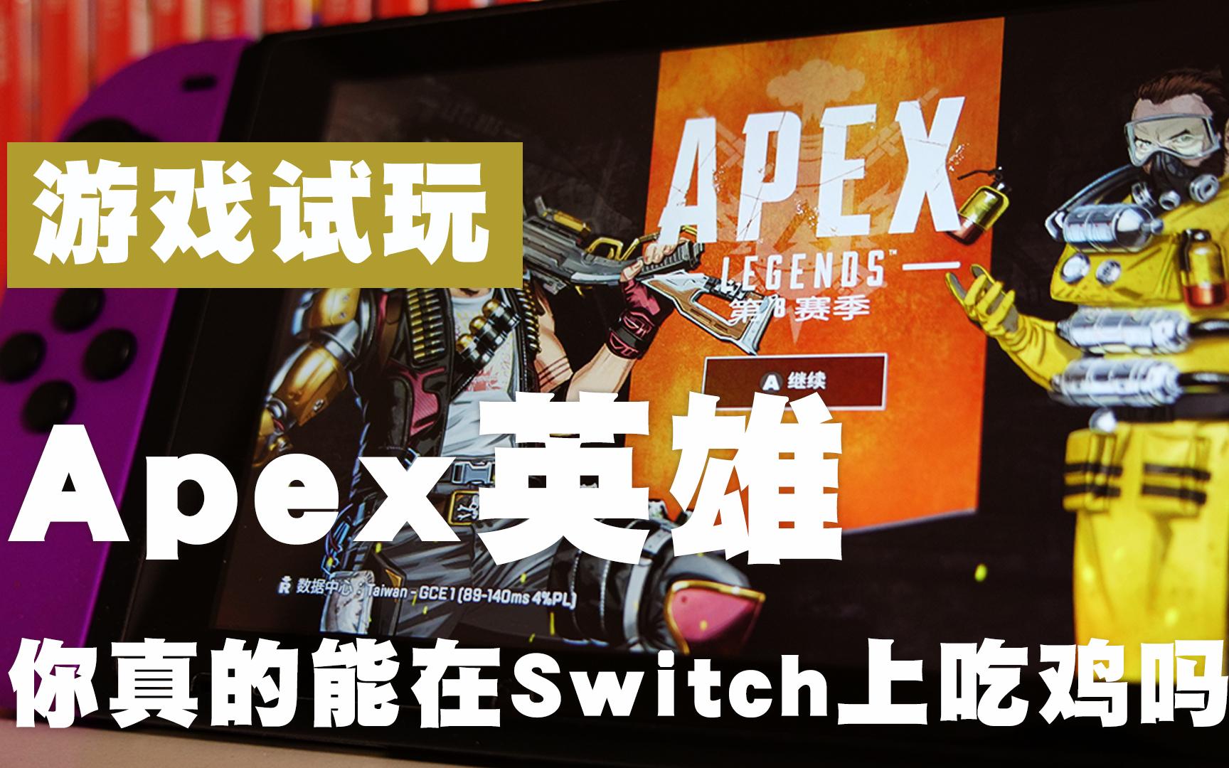 人均5.0视力大师,你真的能在Switch上吃鸡吗?Apex英雄试玩介绍