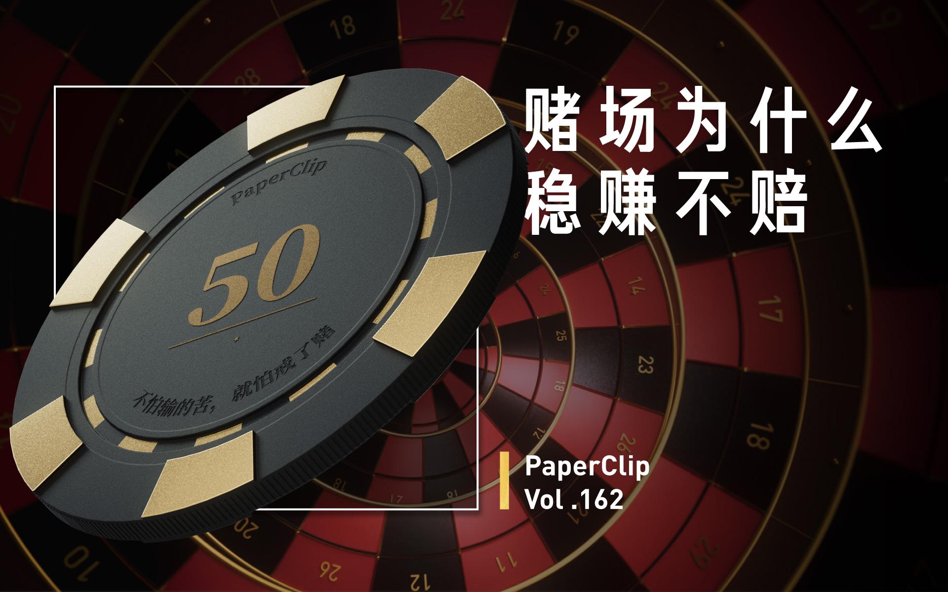 Vol.162 赌场为什么稳赚不赔?