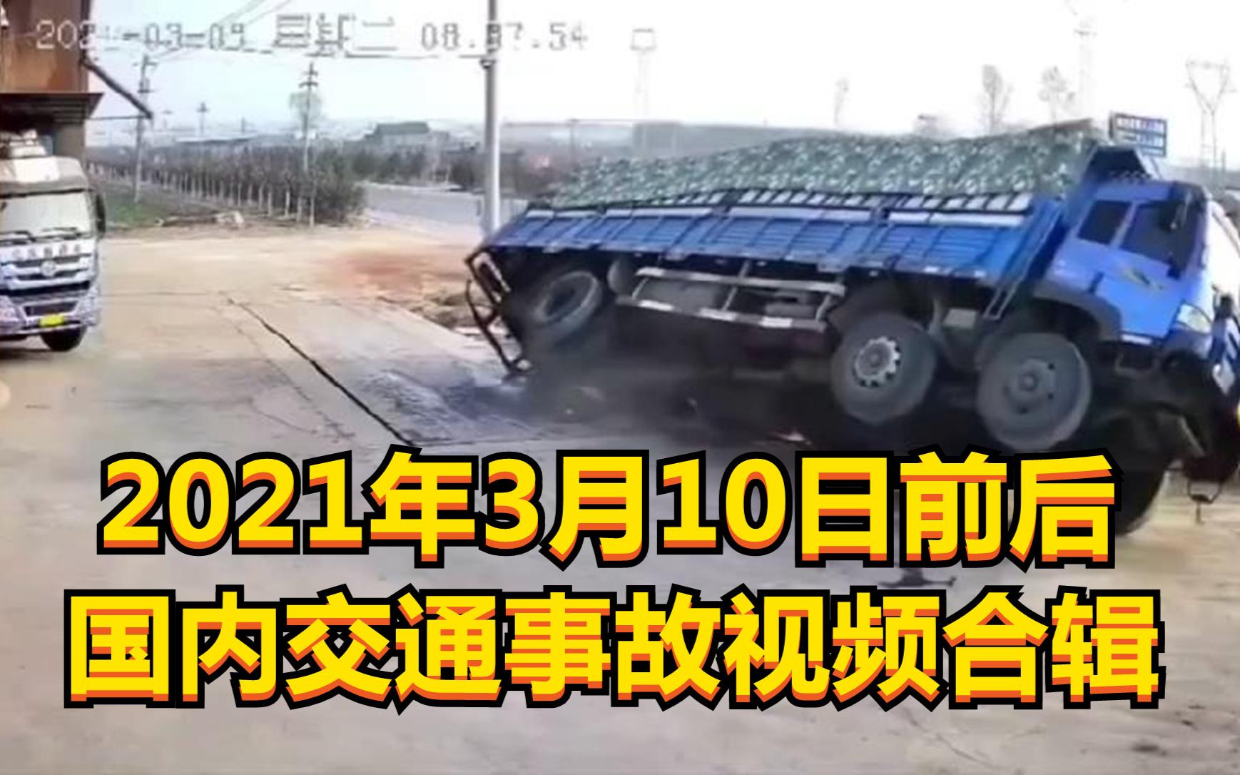 2021年3月10日前后国内交通事故视频合辑