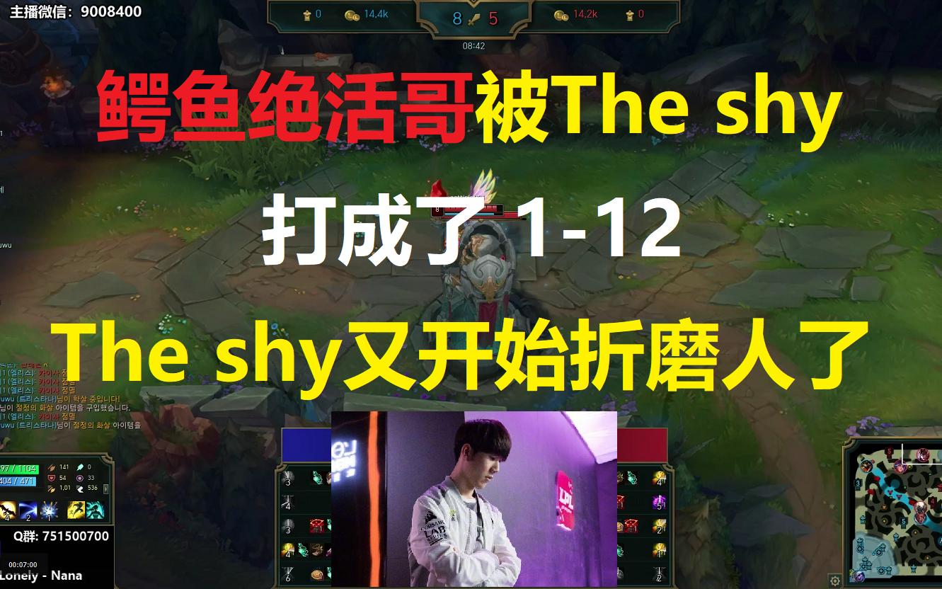 鳄鱼绝活哥被The shy打成了1-12,The shy又开始折磨人了!