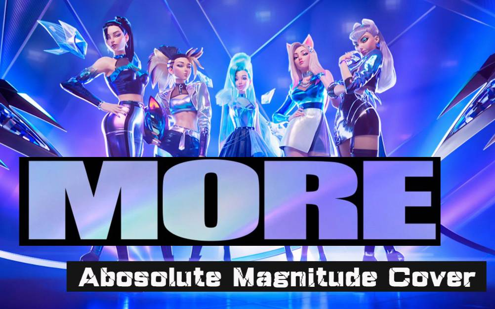 【绝对星等】MORE(Cover:K/DA)【独家】