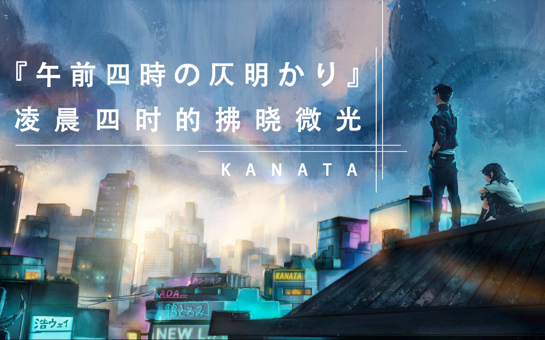 【KANATA原创处女作】『午前四時の仄明かり』/ 凌晨四时的拂晓微光【中日合作虚拟乐队】