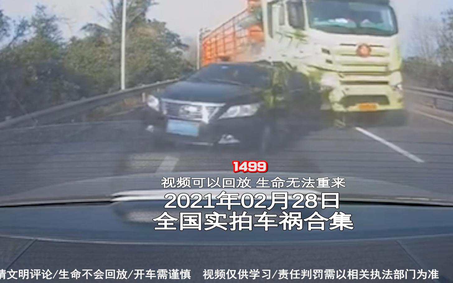 1499期:小车失控,后面小货车来回打方向盘还是无法躲开【20210228全国车祸合集】