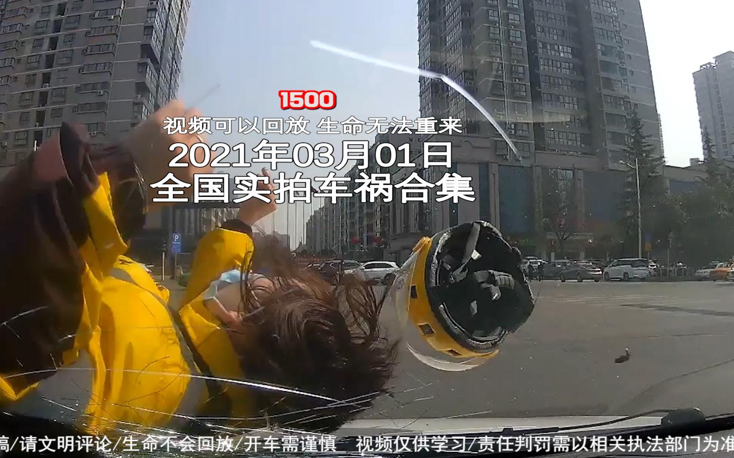 1500期:踩死油门不松脚,撞塌600年祠堂【20210301全国车祸合集】