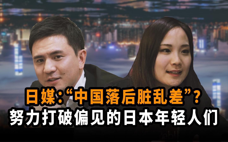 """""""中国落后脏乱差""""日本媒体对中国的偏见,由这群日本年轻人来打破!"""