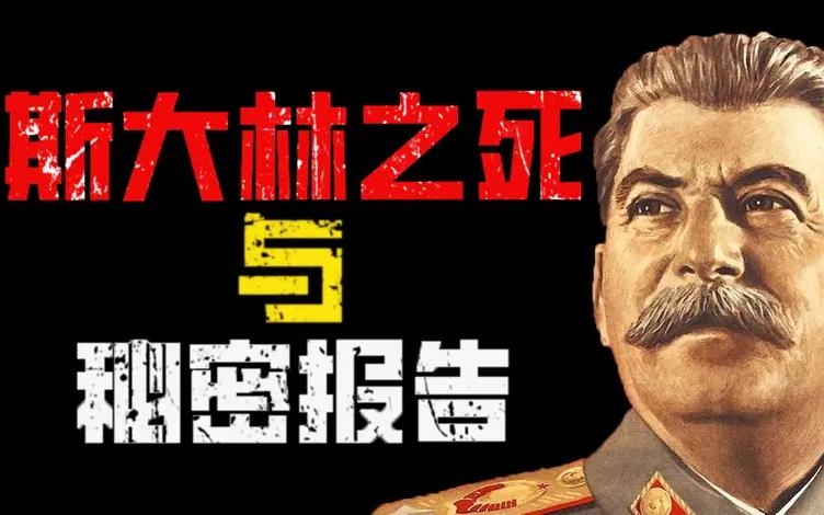 他的错误众所周知,他的功绩无可争辩!从鞋匠之子到苏联英雄,斯大林用一生演绎,钢铁是怎么炼成的!