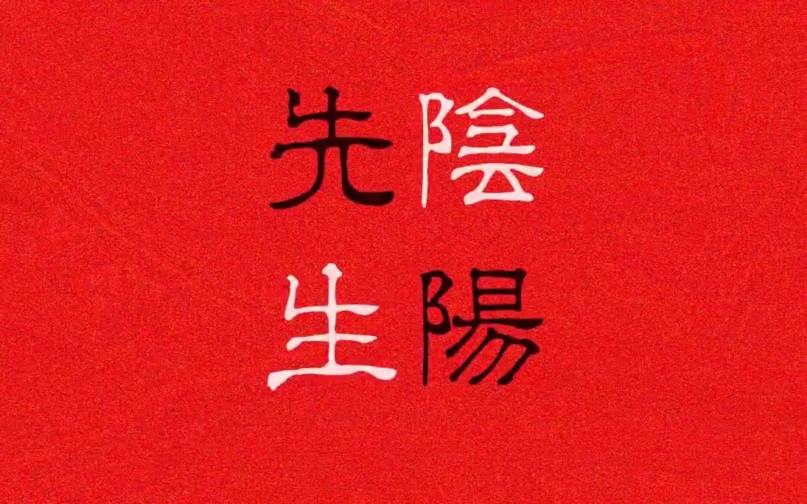 【蜘蛛废】阴阳先生