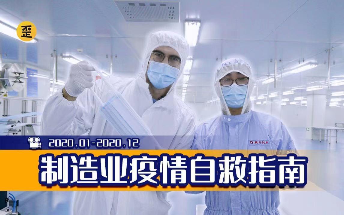 十几万人的中国工厂如何在疫情中自救?