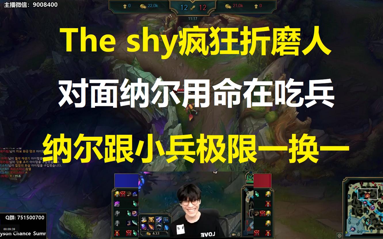 The shy疯狂折磨人,对面纳尔用命在吃兵,纳尔跟小兵极限一换一!