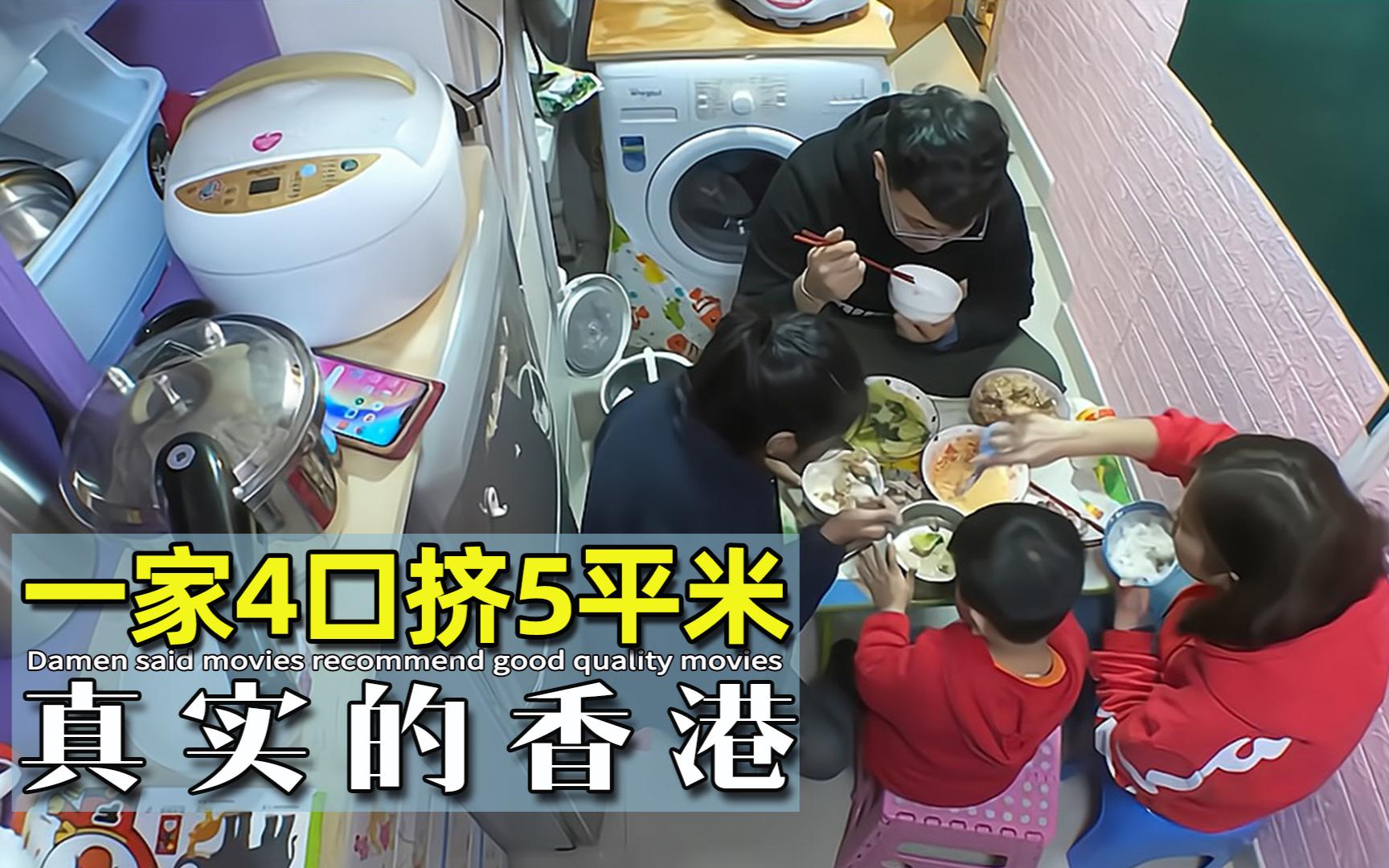 保安一家4人在香港住5平,压抑的蜗居生活,现实纪录片