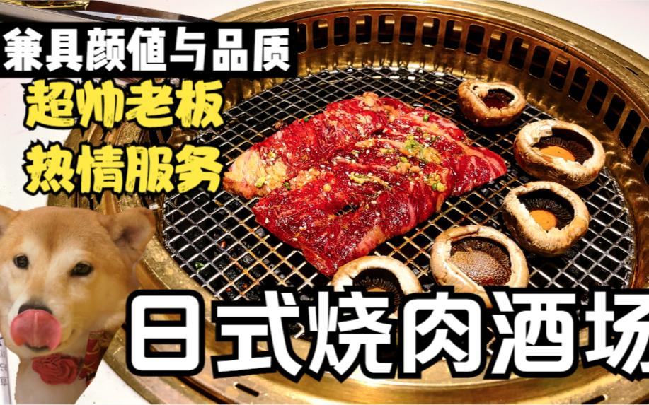 把猛男、烧烤、Acer创业在一起有搞头吗?这家烧肉店兼顾颜值、服务和品质,竟意外的不算太贵