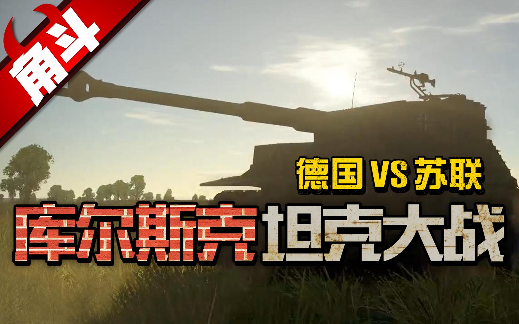 【大国角斗】库尔斯克坦克大战(德国vs苏联)