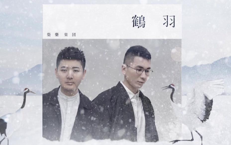 【原创歌曲】鹤羽—— Live + 歌词MV【麋麋乐团】