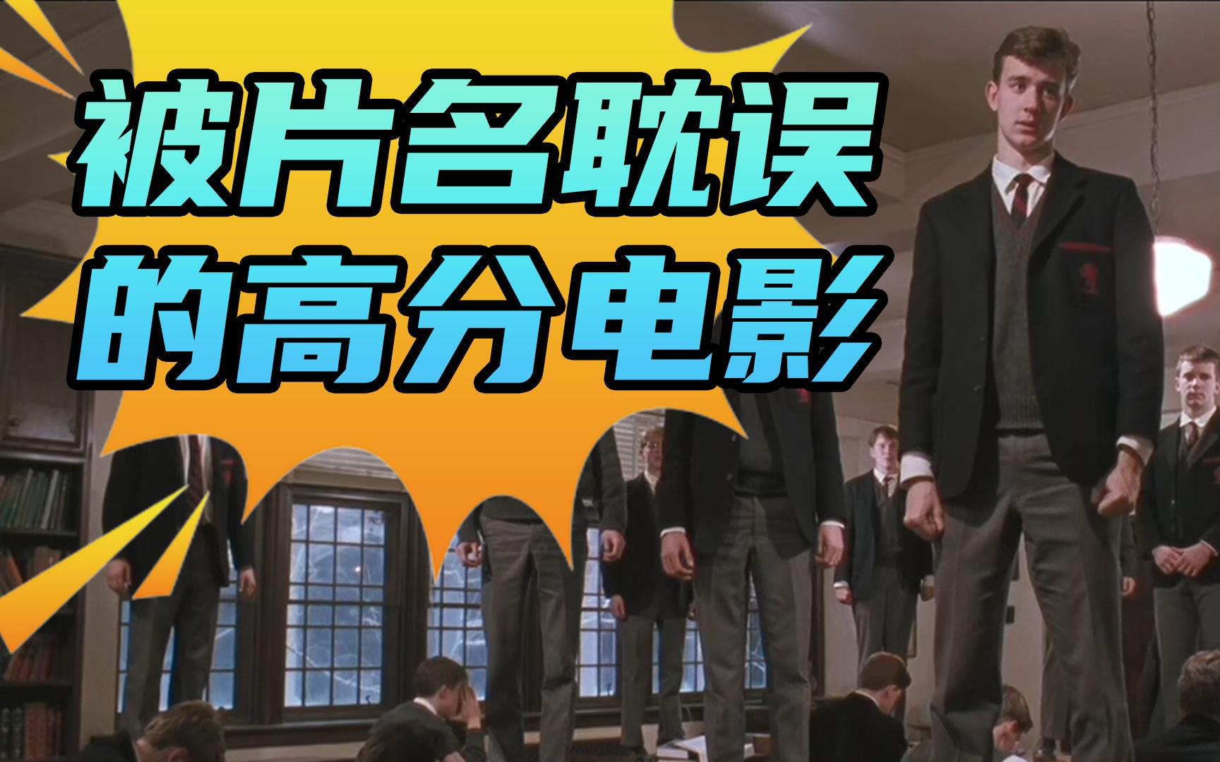 【阿斗】被片名耽误的神作!时隔31年经典依旧,影响了无数人《死亡诗社》