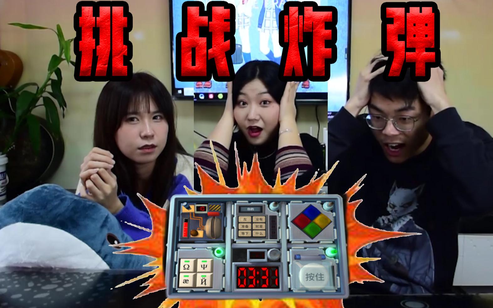 【奇妙李三千】拆弹小组出动!剪红线还是剪蓝线?!