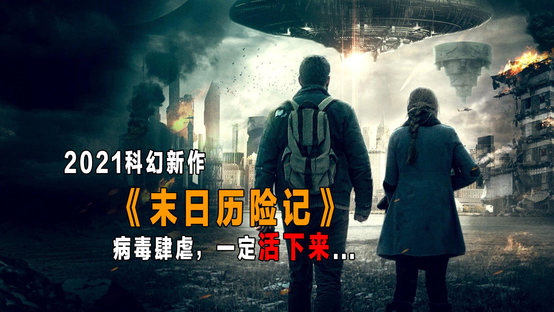 10分看完2021最新灾难科幻《末日历险记》,嗜血怪物称霸城市