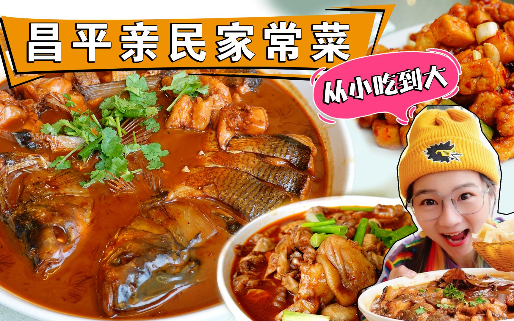 【逛吃北京】昌平最亲民家常菜,38元一整条鱼还送饼,面条8元一碗,167吃一桌~