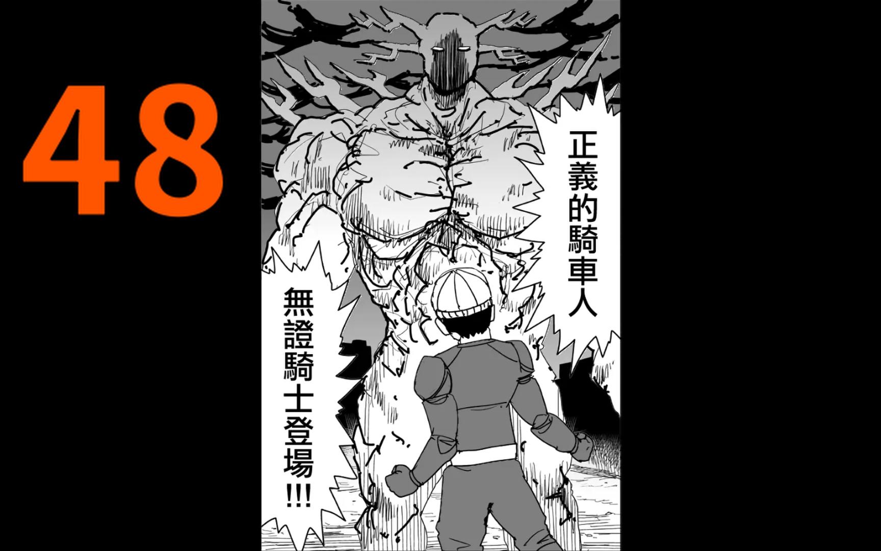 (一拳超人)无证骑士终于变强!什么才是真正的英雄?僵尸男的神秘训练 原作解说48