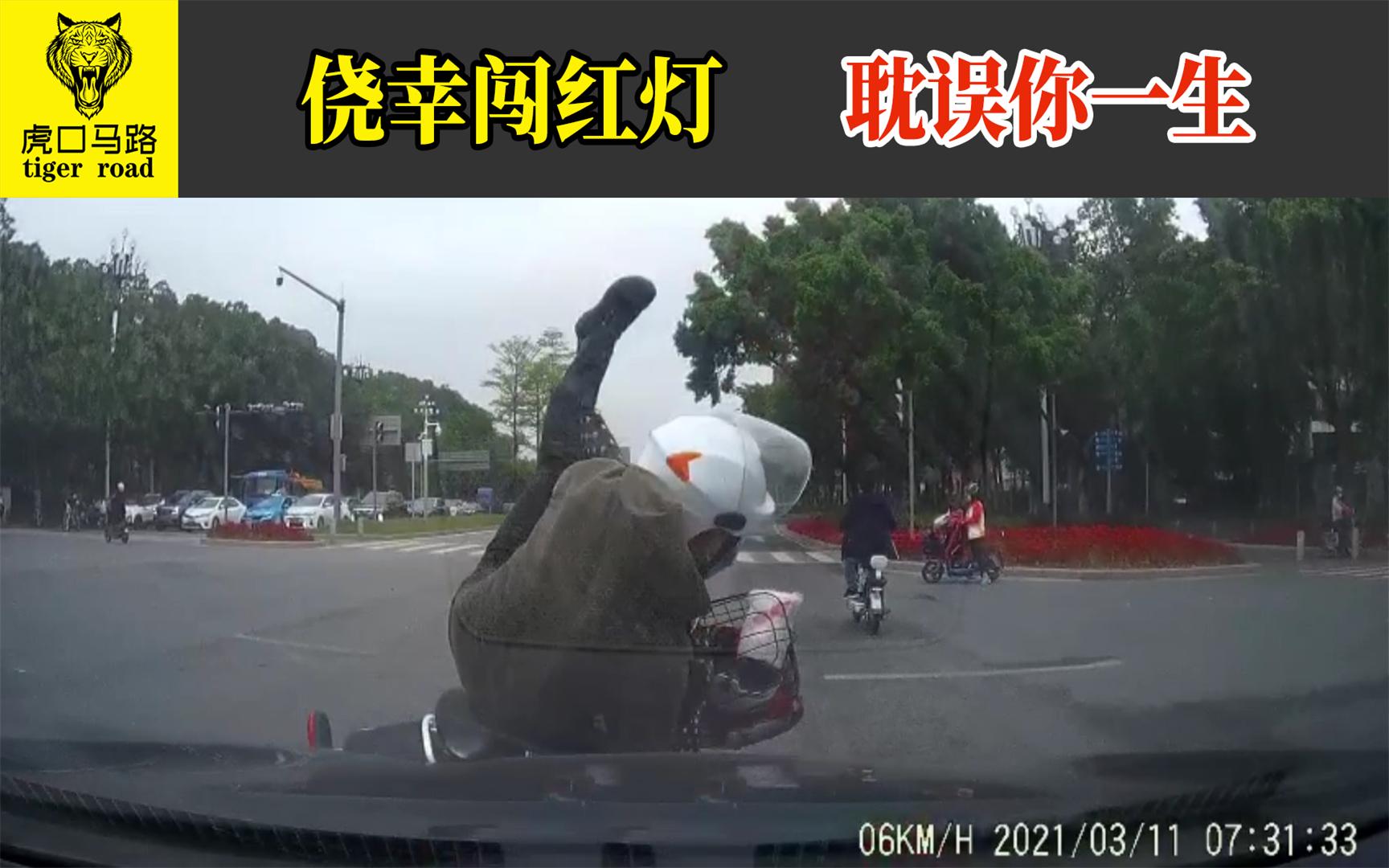 2021交通事故(30):侥幸闯红灯,耽误你一生