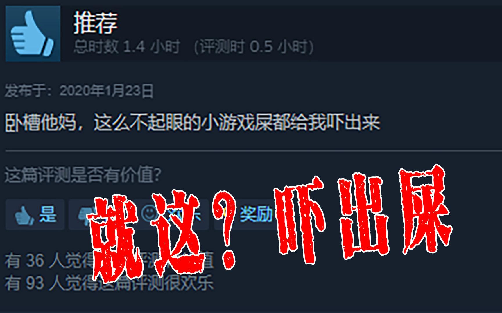Steam上把玩家吓出屎的游戏,玩完之后我后悔了!