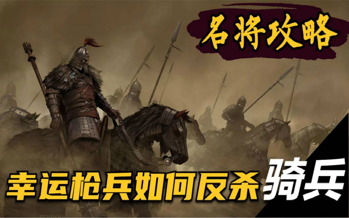 中原王朝以步制骑史:历史上的名将都是怎么反杀骑兵的?