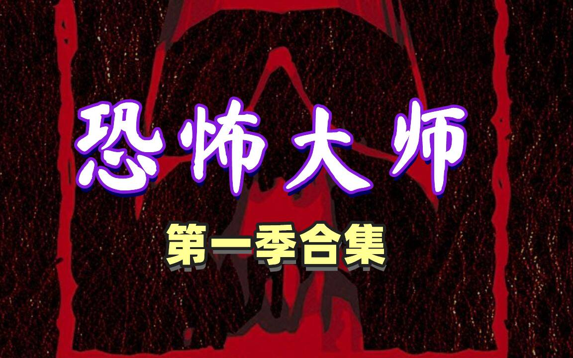 【奥雷】年度合集之《恐怖大师》第一季!各大恐怖片导演轮番上阵!