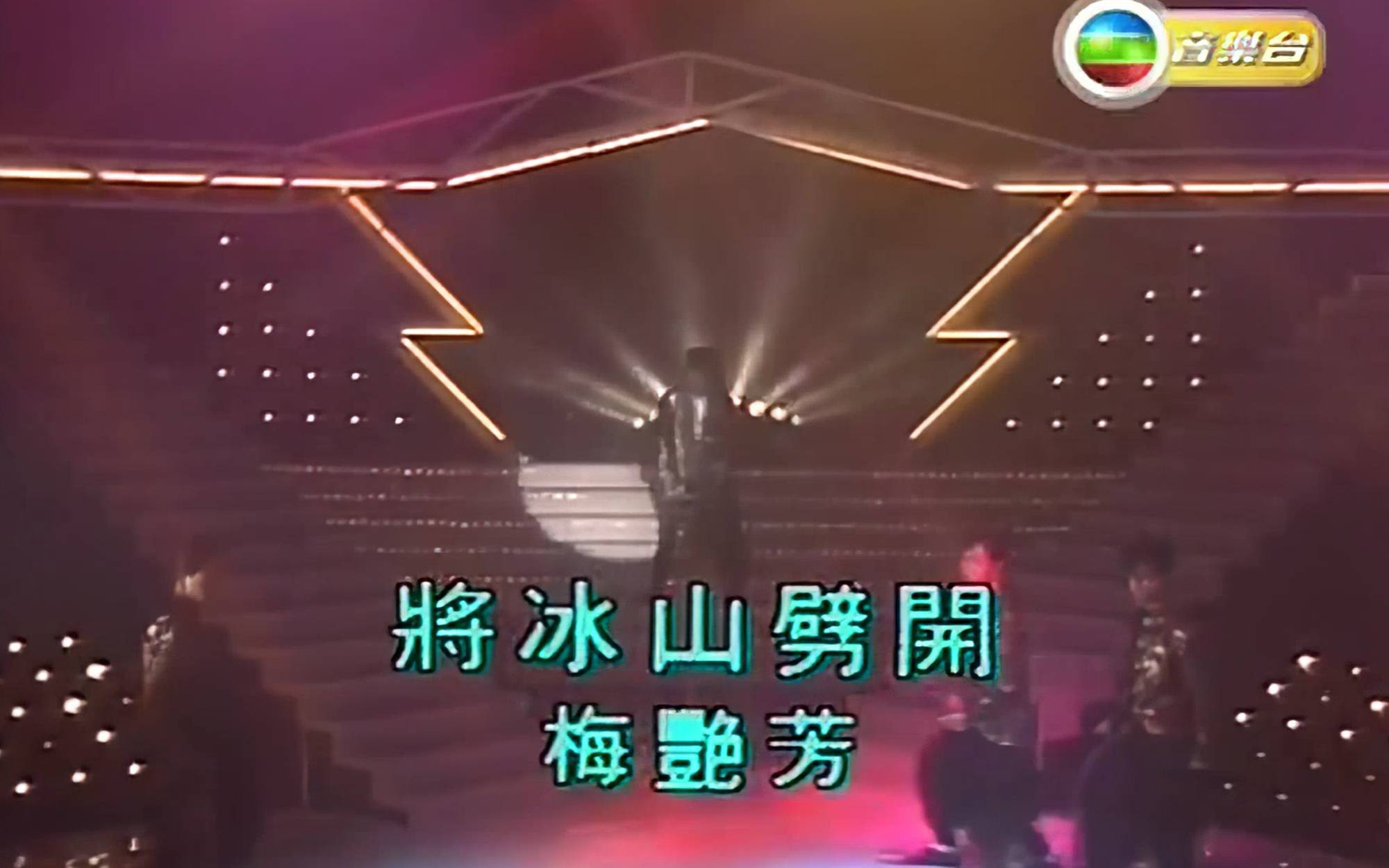 【1080p修复原生50帧】梅艳芳十大劲歌金曲季选1983—1990年