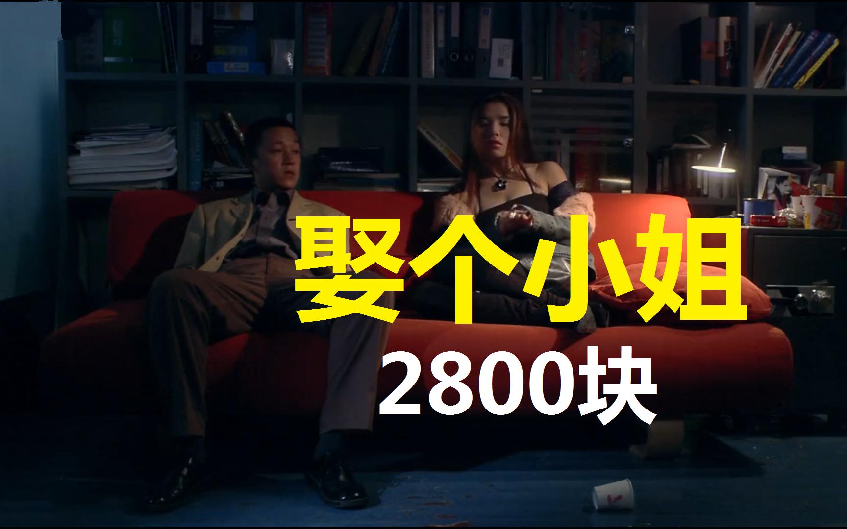 男人2000块娶个小姐当媳妇,结果小姐竟倒贴8万块,国产电影