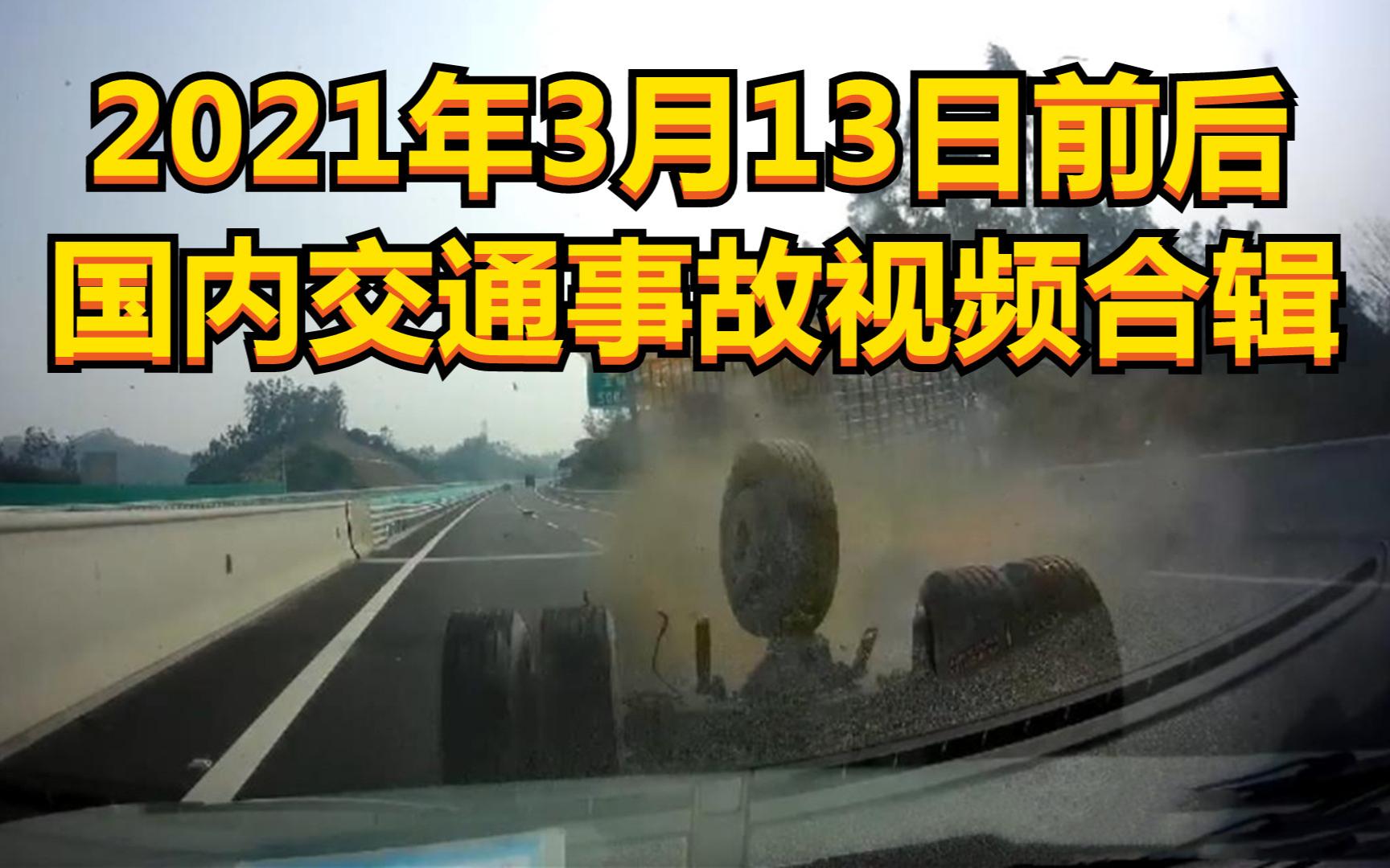 2021年3月13日前后国内交通事故视频合辑