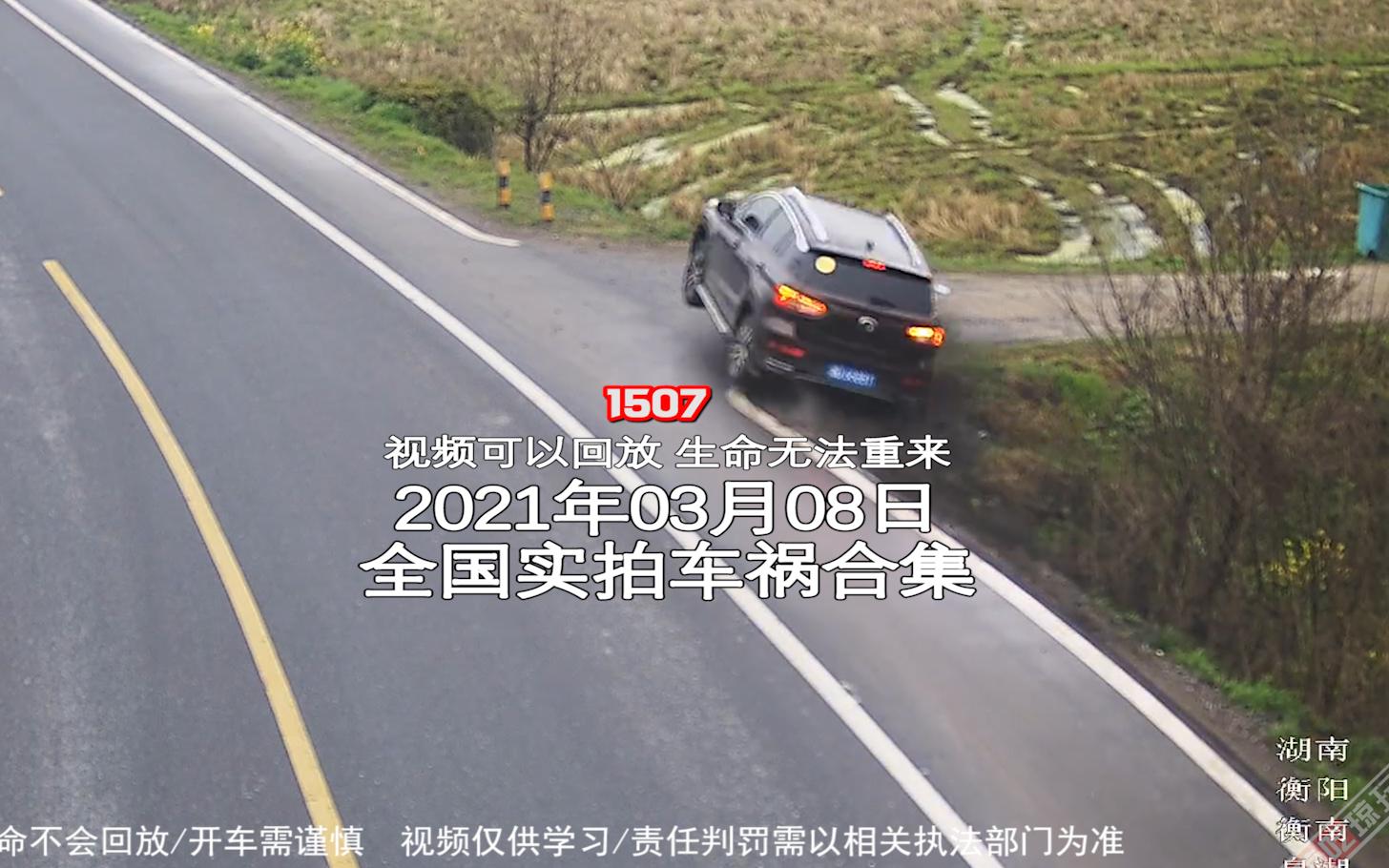 1507期:两车正面相撞,发动机被甩飞,司机也被甩出【20210308全国车祸合集】