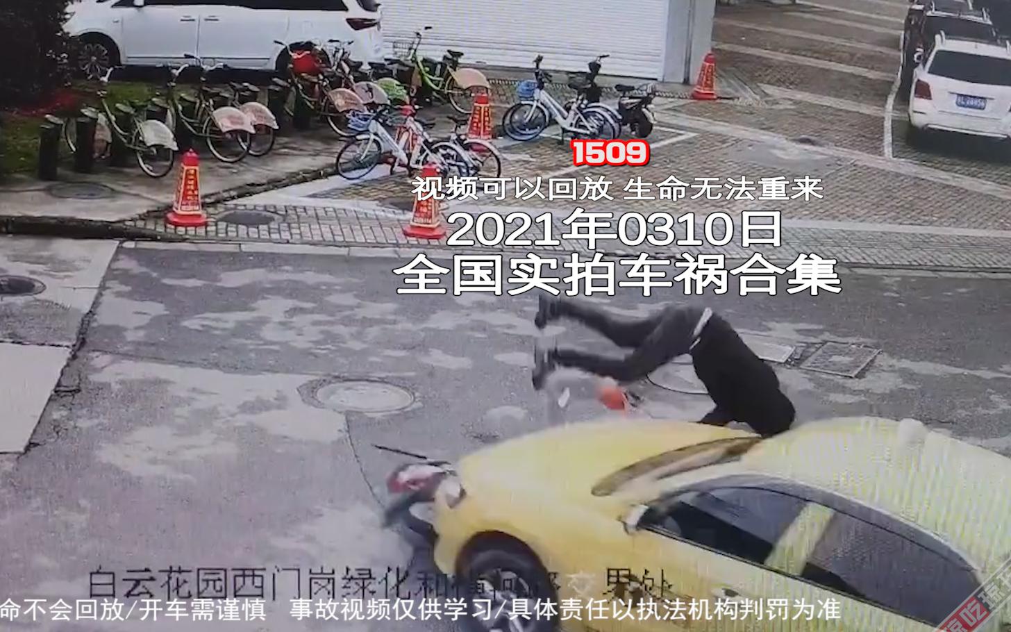 1509期:小车高速路撞塌路牌,后车见状赶紧下车救人【20210310全国车祸合集】