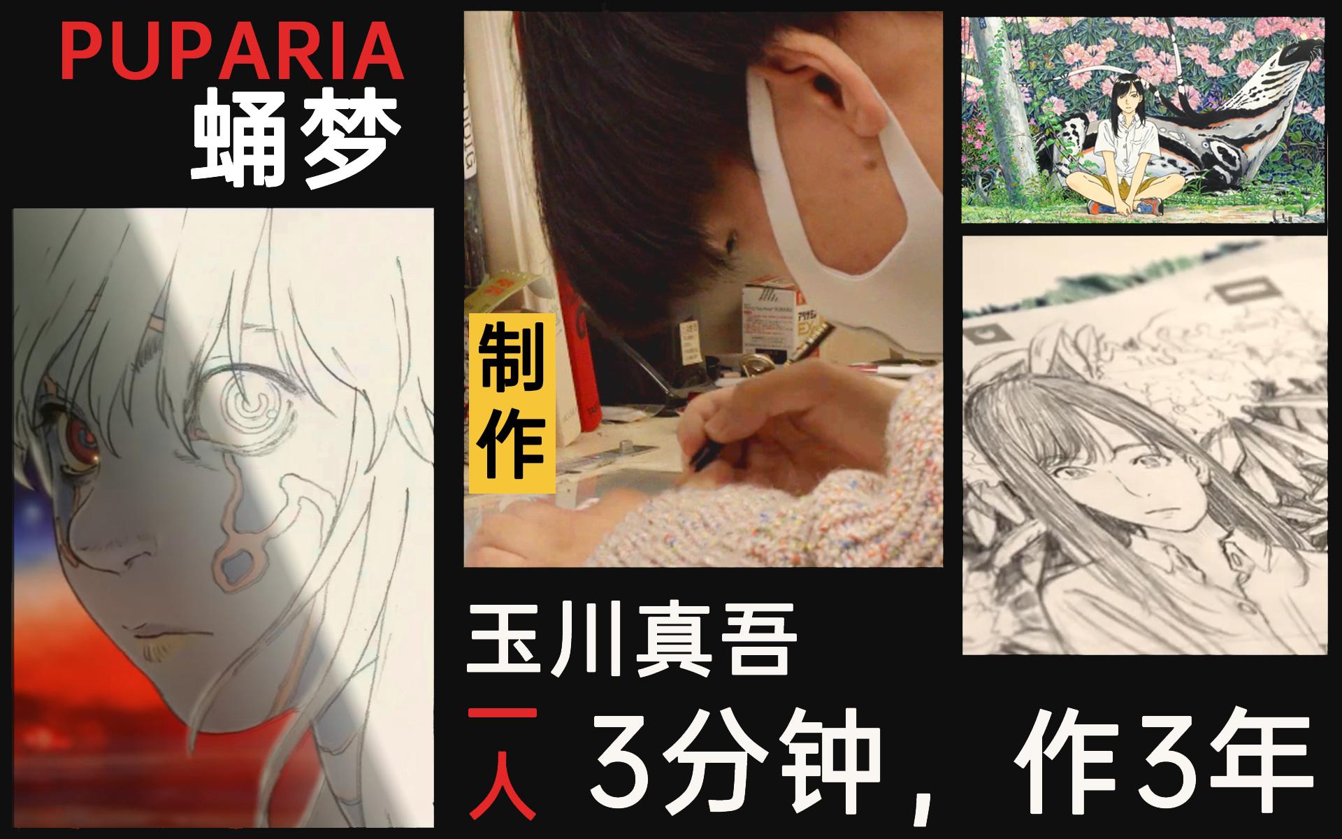 【 3分钟,作3年 】玉川真吾导演告诉你《PUPARIA 蛹夢》独自创作的秘密!(中文)
