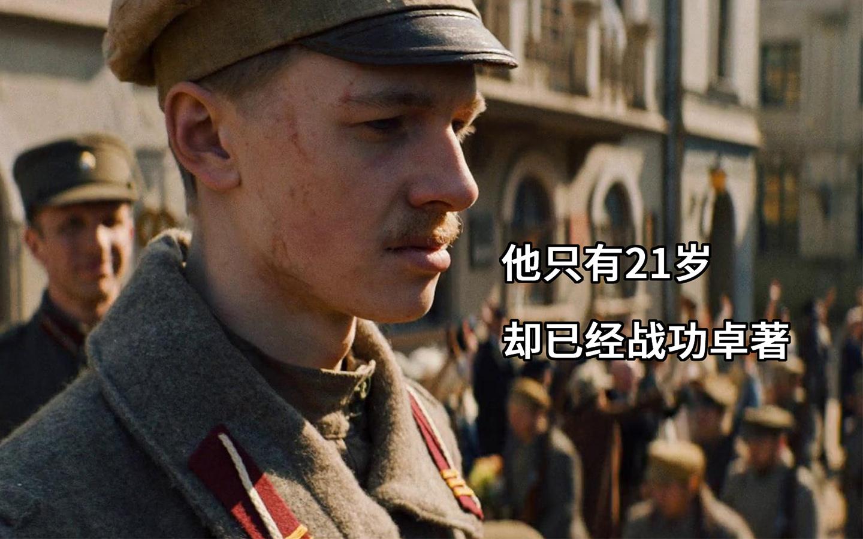 他只有21岁,却已经战功卓著—拉脱维亚史诗级战争片《灵魂暴风雪》