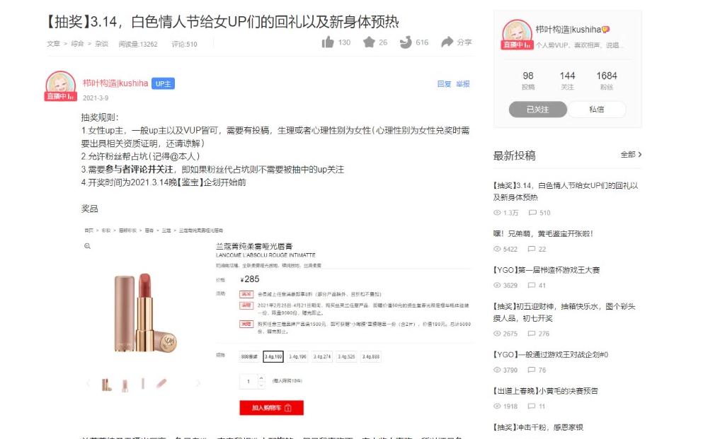 【抽奖公示】2021-3-14日口红文章抽奖