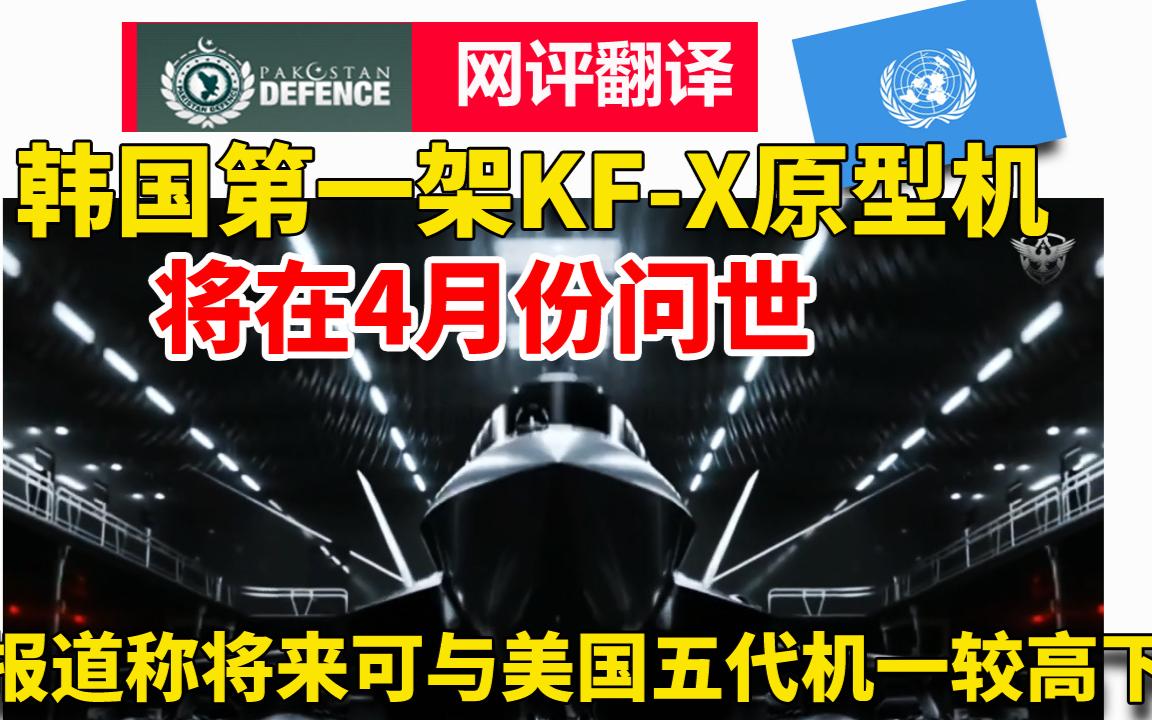 韩国第一架KF-X原型机将于4月问世,报道称将来可与美国五代机争市场