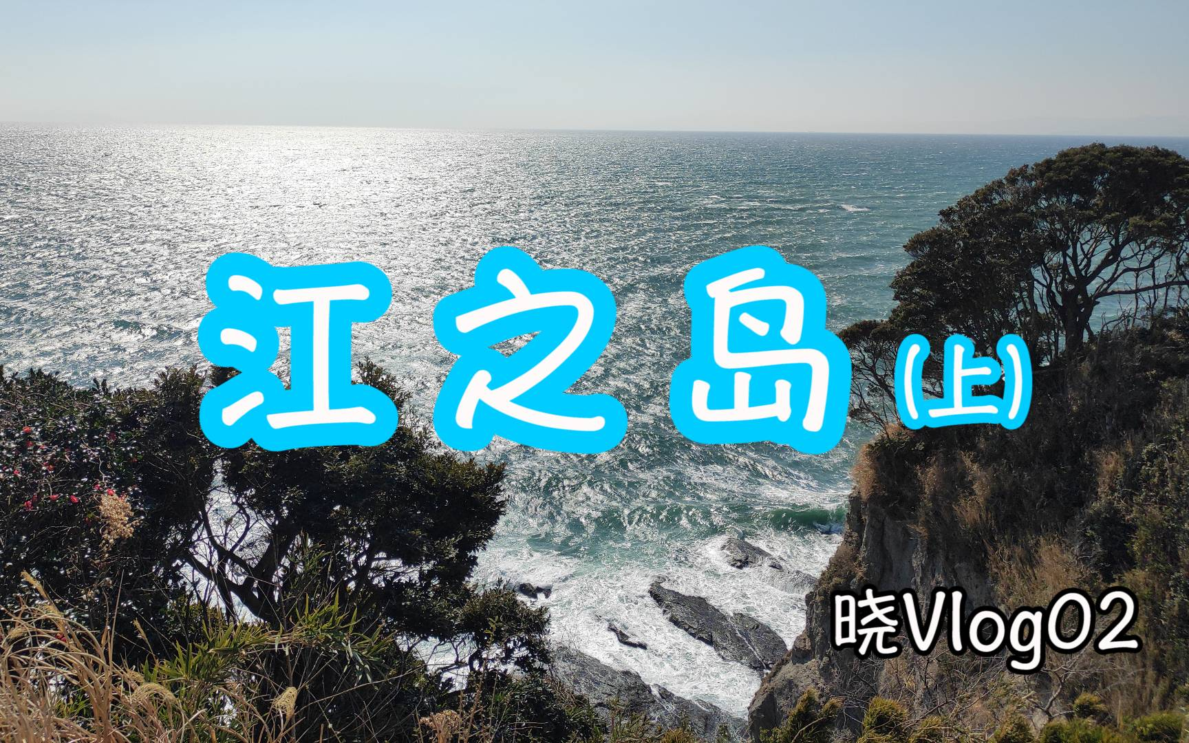 【晓Vlog-02】江之岛(上)