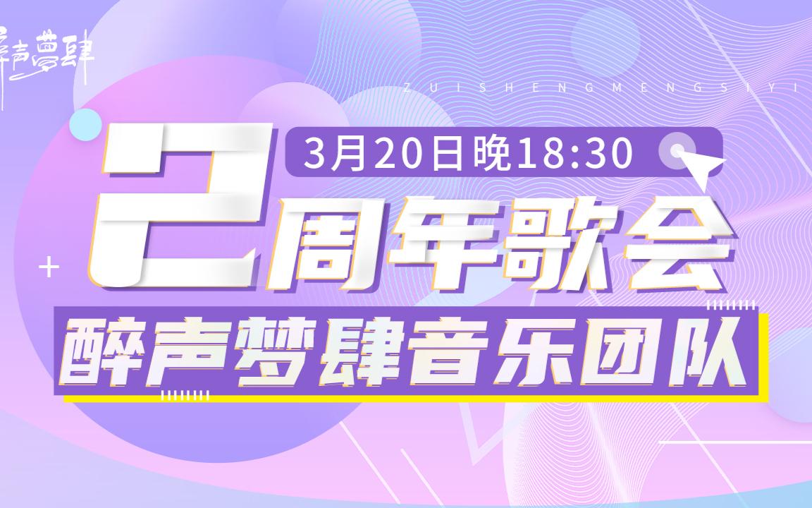 醉声梦肆音乐团队二周年音乐盛典嘉宾大集合来啦!!!