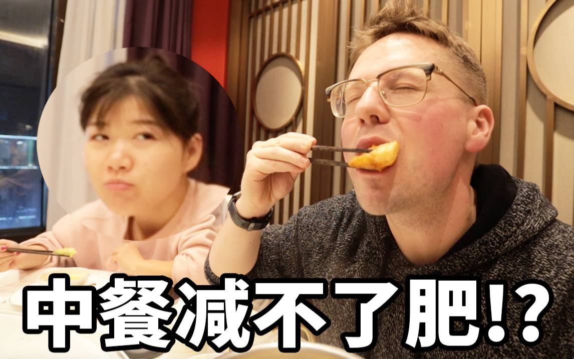 吃中餐减不了肥?在中国瘦了100多斤的外国小伙,每天都吃啥?