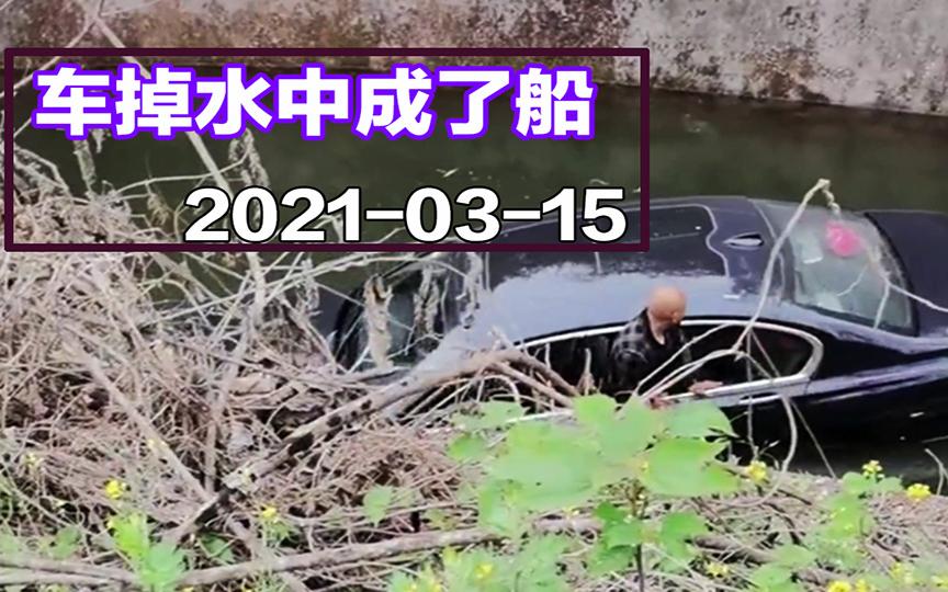 【事故警世钟】800期:轿车掉进沟里,车子随水流动,活生生变成了船