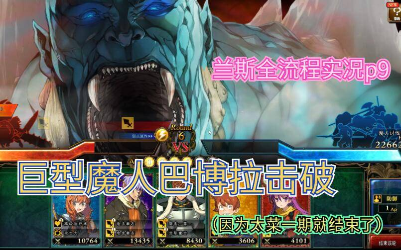 【兰斯10】p9 赫尔曼魔人退治! 巨型恐怖巴博拉