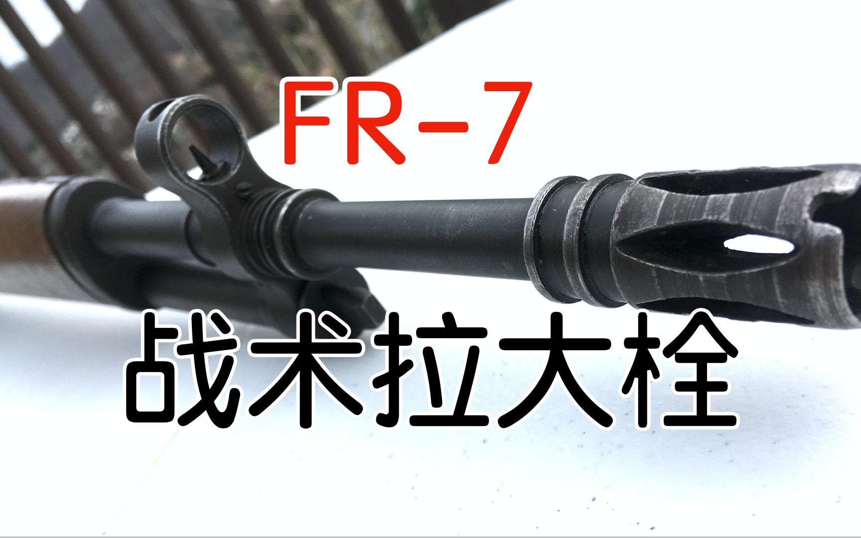 【五七工厂】FR-7 西班牙的战术毛瑟