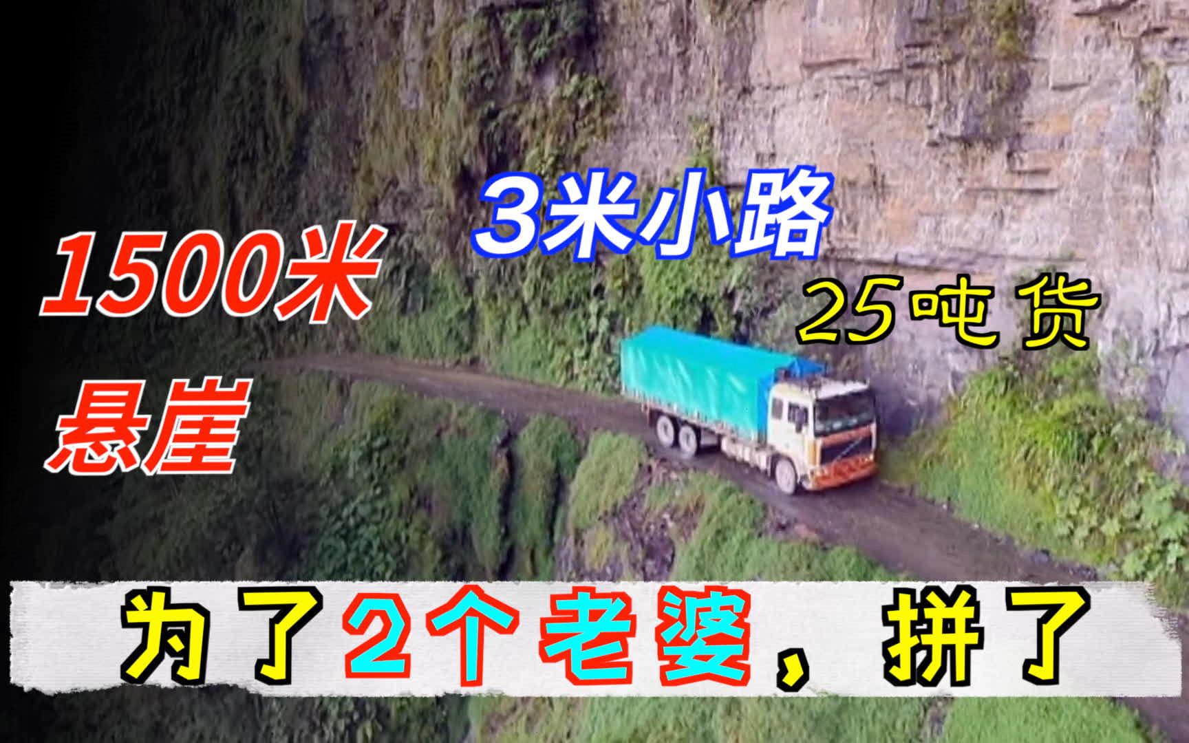 拉货25吨,3米小路,旁边1500米悬崖!全球最危险的公路,玻利维亚永加斯路